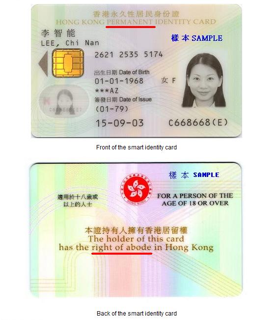Study cityu hong kong permanent identity card yelopaper Choice Image