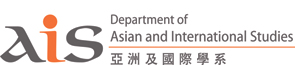 Department of Asian and Internation Studies
