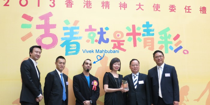 Alumnus Vivek Mahbubani was appointed as 2013 HK Spirit Ambassador