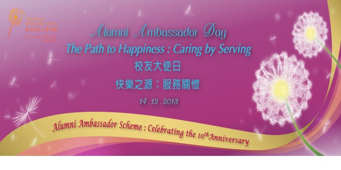 Alumni Ambassador Day - The Path to Happiness: Caring by Serving