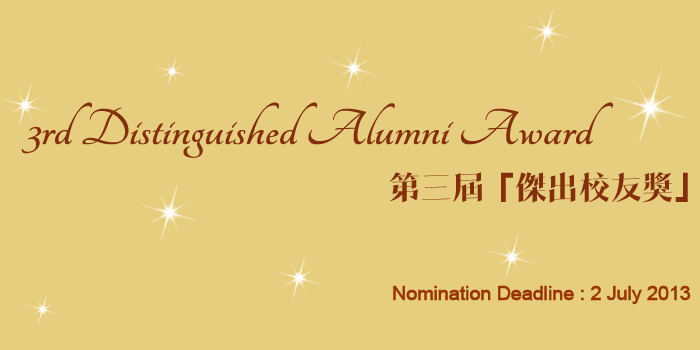 3rd Distinguished Alumni Award