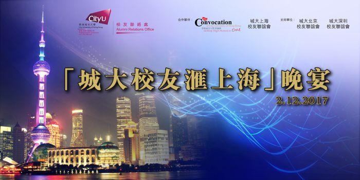 CityU Alumni Dinner @ Shanghai