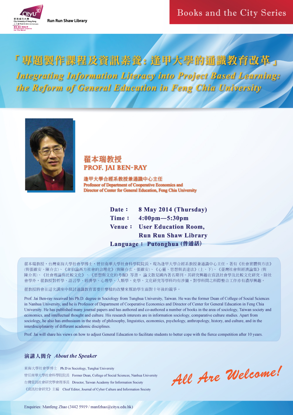 Integrating Information Literacy into Project Based Learning: the Reform of General Education in Feng Chia University 專題製作課程及資訊素養︰逢甲大學的通識教育改革          Venue: User Education Room, Run Run Shaw Library.         Date: 8 May 2014 (Thursday).         Time: 4:00 pm - 5:30 pm.         Language: Putonghua.         Enquiry: 3442-5919 (Manfeng Zhao).         Email: manfzhao@cityu.edu.hk