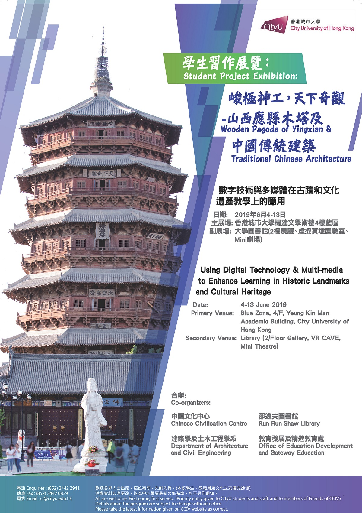 Student Project Exhibition: Wooden Pagoda of Yingxian & Traditional Chinese Architecture 學生習作展覽:峻極神工,天下奇觀-山西應縣木塔及中國傳統建築