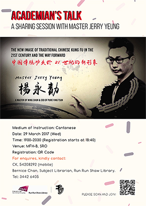 Academian's Talk - The New Image of Traditional Chinese Kung Fu in the 21st Century and The Way Forward