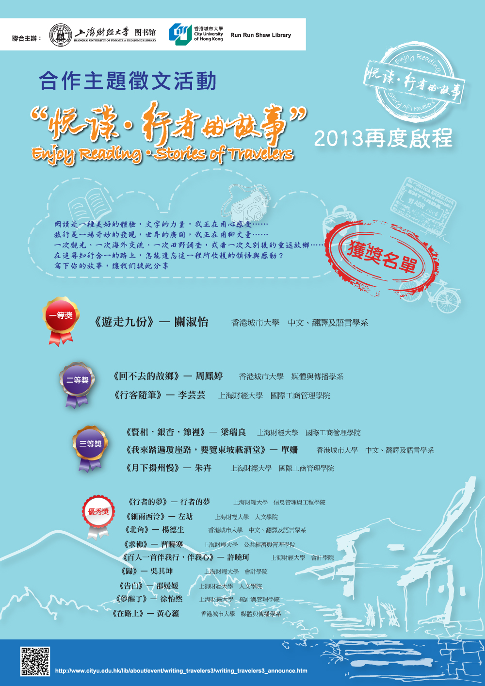 "Winner List of the 3rd ""Enjoy Reading • Stories of Travelers"" Writing Competition 「悅讀 • 行者的故事」第三期徵文比賽獲獎名單"
