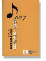 聆聽・城市的音符: 城市文學創作奬文集(2007年)