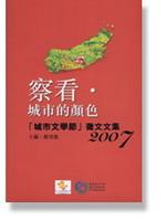察看・城市的顏色: 「城市文學節」徵文文集(2007年)