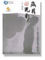 歲月光影: 2009 城市文學奬 作品集 • 徵文集