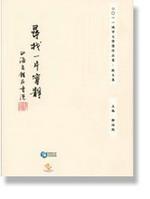 尋找一片寧靜 山海交錯在香港: 2011 城市文學奬 作品集 • 徵文集