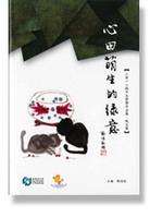 心田萌生的綠意 2012 城市文學奬 作品集 • 徵文集