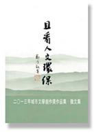 且看人文環保: 二О一三年城市文學 創作獎 作品集 • 徵文集
