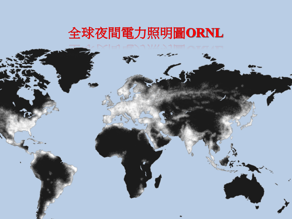 圖二:全球夜間電力照明圖(ORNL)</br>Illustration 2: Global view of the Earth at night (ORNL)