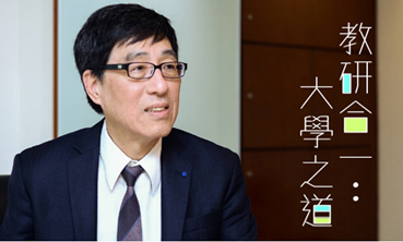 Professor Way Kuo, President and University Distinguished Professor