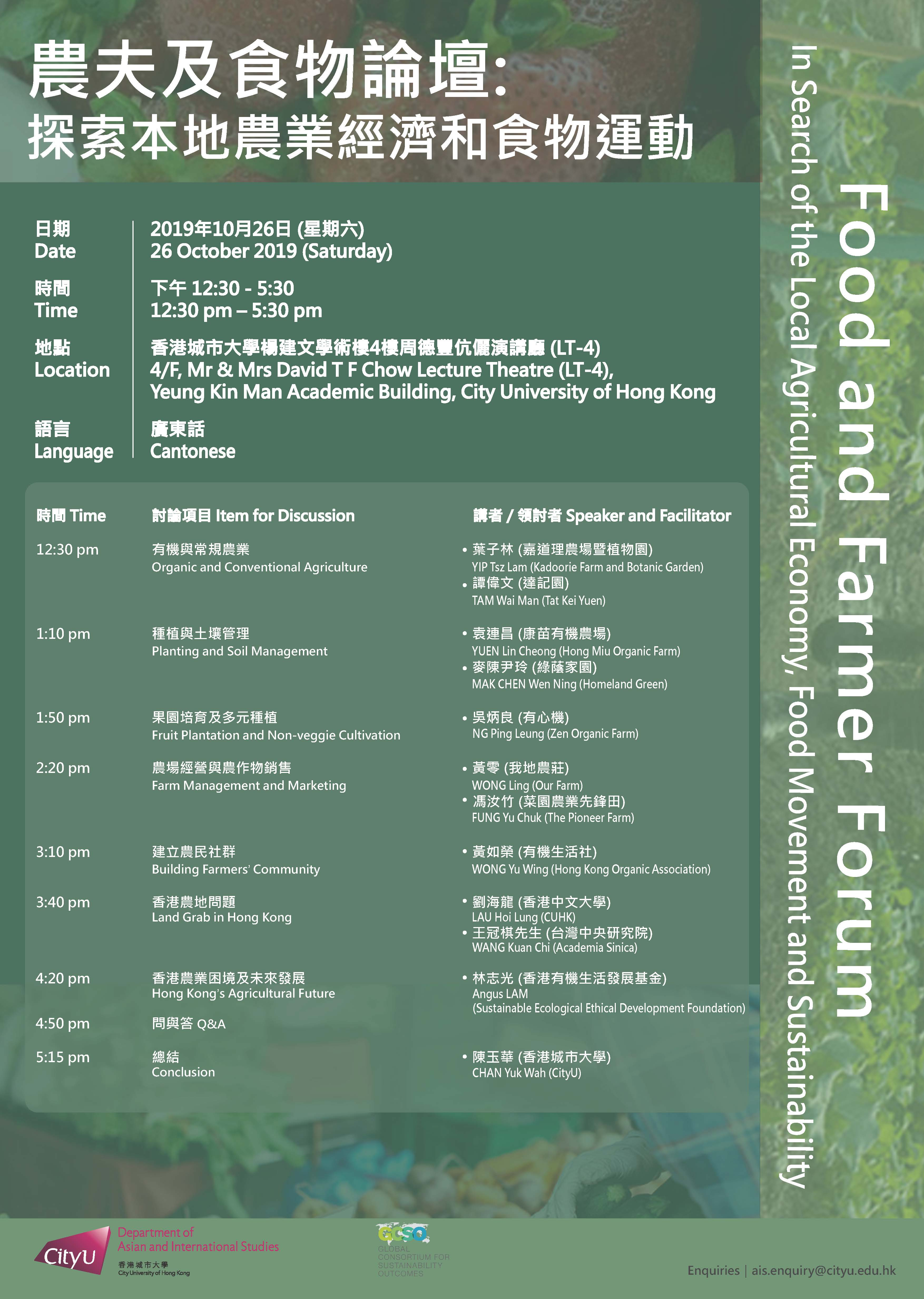 (Reminder) Food and Farmer Forum: In Search of the Local Agricultural Economy, Food Movement and Sustainability