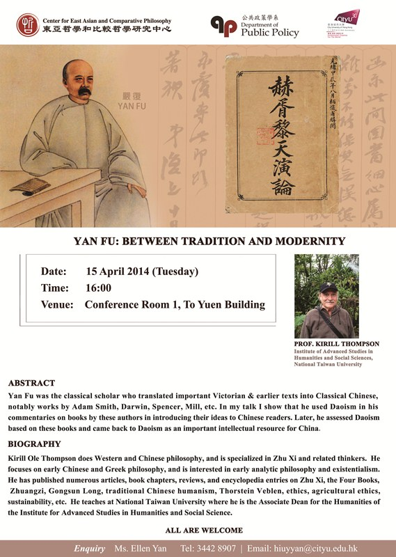 Cityu Study Room: Center For East Asian And Comparative Philosophy