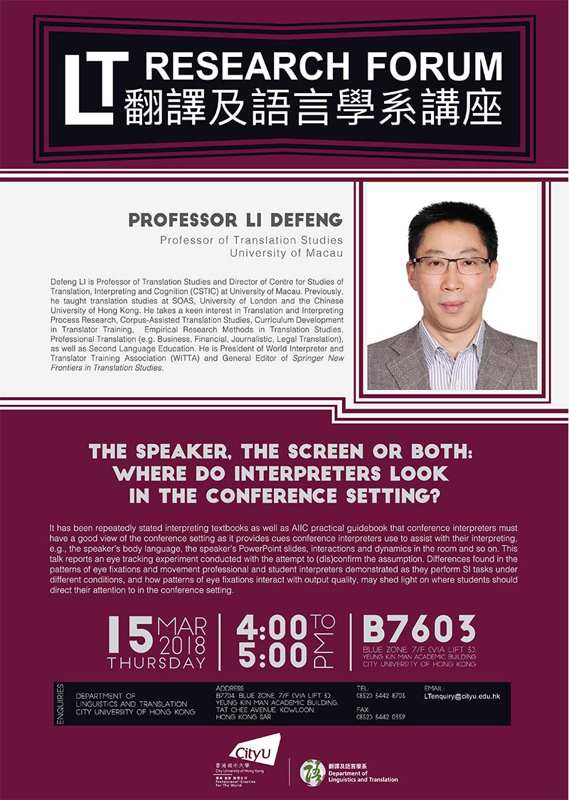 (Reminder) LT Research Forum: The Speaker, the Screen or Both: Where do Interpreters Look in the Conference Setting? (Speaker: Prof. Li Defeng)