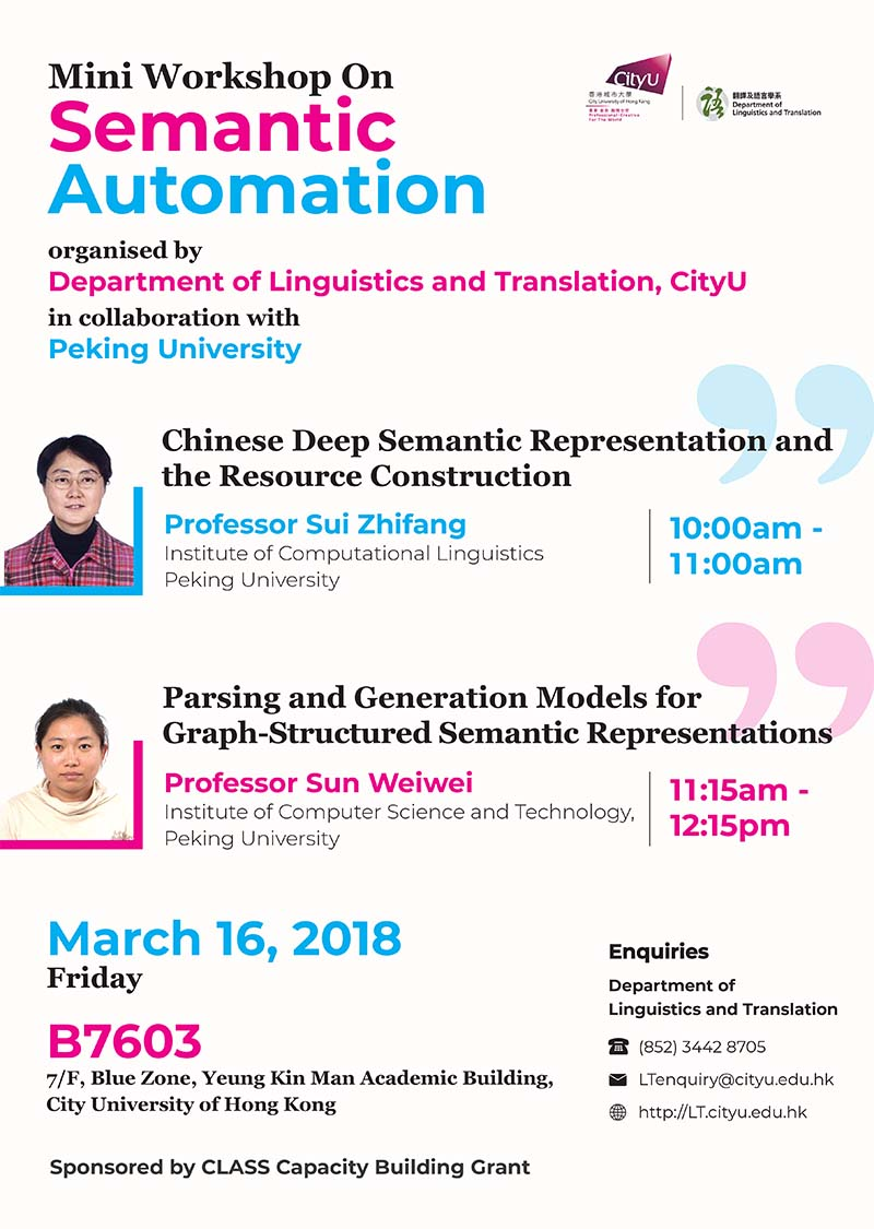 (Reminder) (Updated) Mini Workshop on Semantic Automation (Prof. Sui Zhifang and Prof. Sun Weiwei)