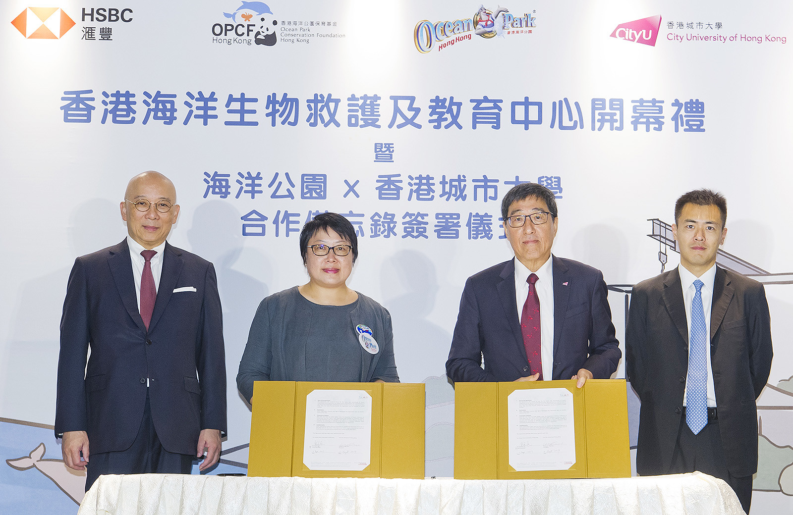 CityU signs a MOU with Ocean Park