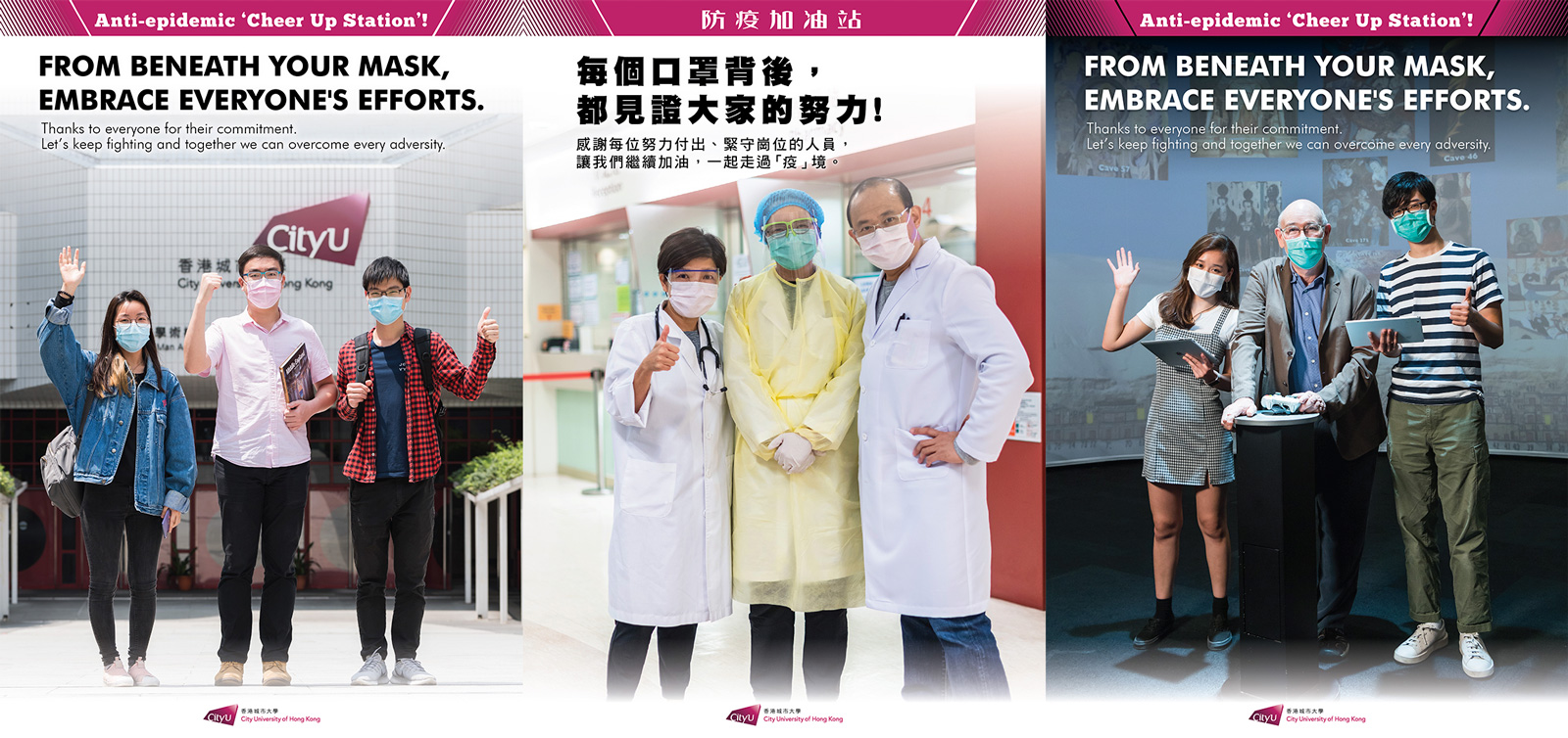 The new posters show the positive side of CityU's teachers, students and staff members.