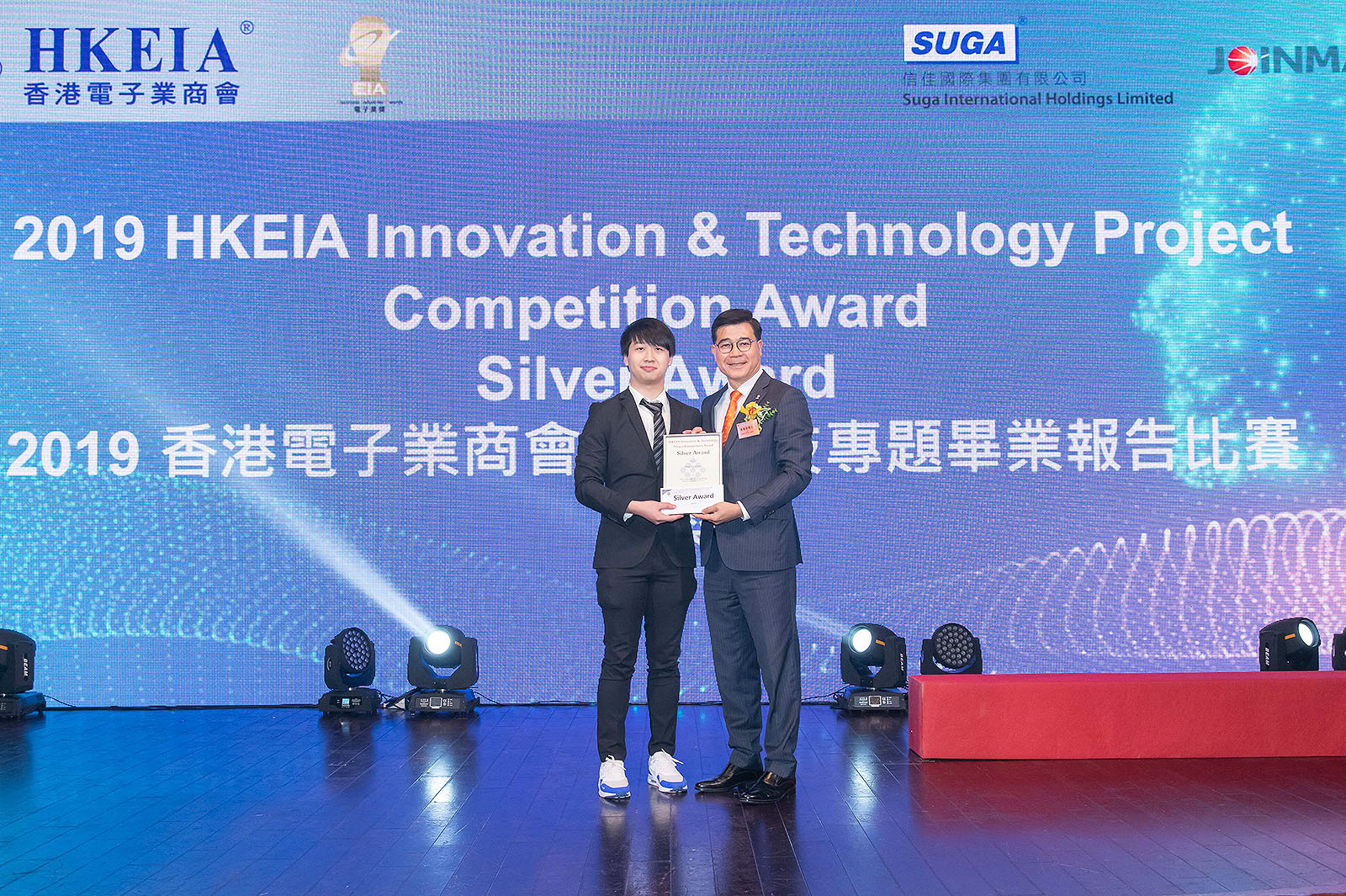 Mr Hang (left) received the Silver Award of the HKEIA Innovation & Technology Project Competition Award 2019.