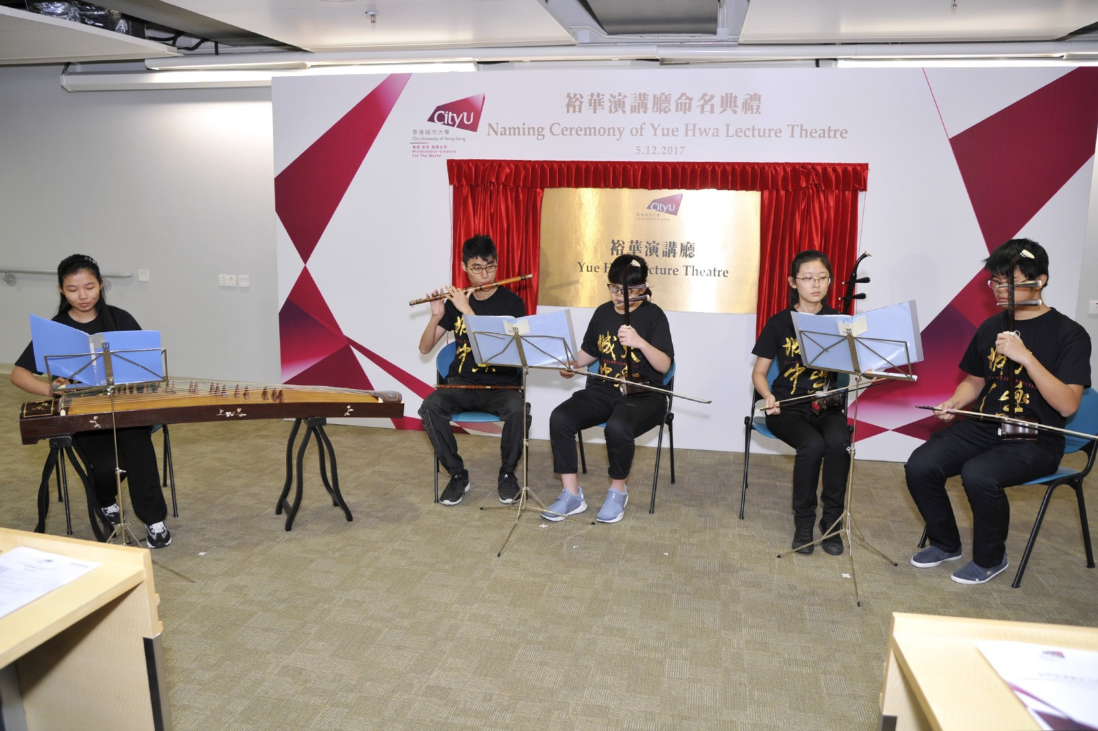 CityU's Chinese Orchestra performs at the ceremony.