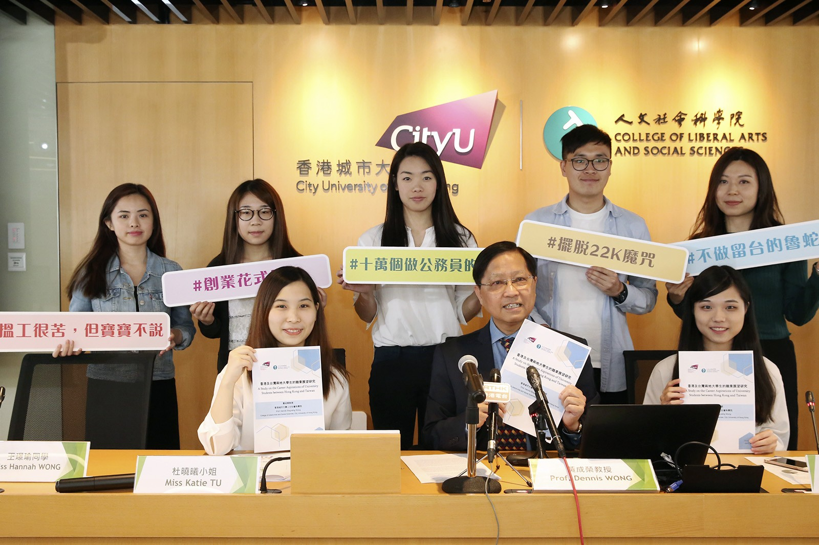 "Results of the research project titled ""A Study of Career Aspirations between university students in Hong Kong and Taiwan"" were published by CityU's College of Liberal Arts and Social Sciences."