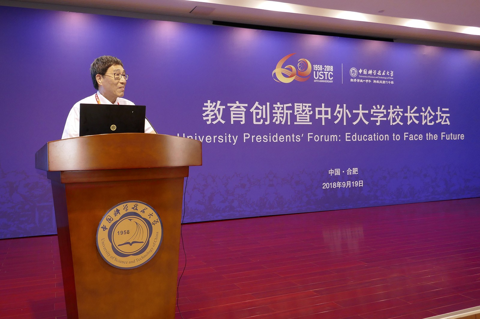 Professor Kuo delivers a talk at the University Presidents' Forum: Education to Face the Future.