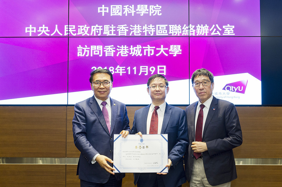 Chinese Academy Sciences honours CityU's outstanding joint laboratory