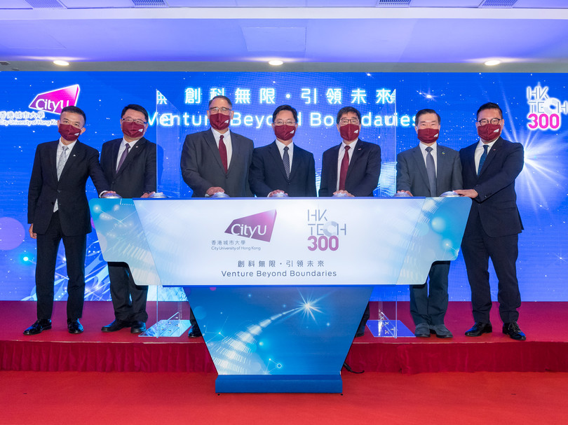 CityU launches HK Tech 300 to establish 300 start-ups with HK$500m