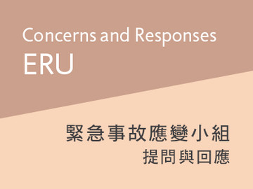 Emergency Response Unit: Concerns and Responses
