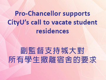 Pro-Chancellor supports CityU's call to vacate student residences