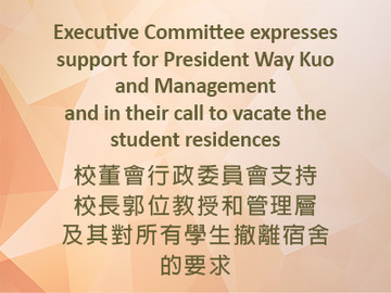 Executive Committee expresses support for President Way Kuo and Management and in their call to vacate the student residence