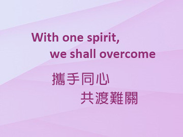 With one spirit, we shall overcome