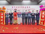 Staff party celebrates Year of Rat