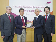 CityU receives a renewed donation from Tin Ka Ping Foundation to promote Chinese culture