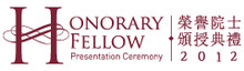 2012 Honorary Fellow Presentation Ceremony