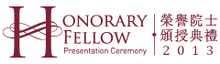 2013 Honorary Fellow Presentation Ceremony