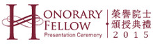 2015 Honorary Fellow Presentation Ceremony