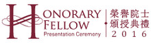 2016 Honorary Fellow Presentation Ceremony