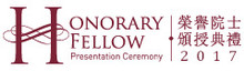 2017 Honorary Fellow Presentation Ceremony
