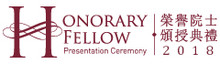 2018 Honorary Fellow Presentation Ceremony