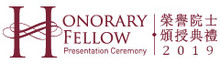 2019 Honorary Fellow Presentation Ceremony