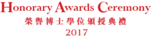 2017 Honorary Awards Ceremony