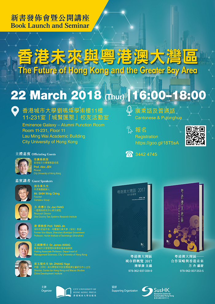 CityU Press and Research Centre for Sustainable Hong Kong will jointly organize the book launch and seminar on 22 March 2018 at Eminence Galaxy–Alumni Function Room at City University of Hong Kong. Please register https://goo.gl/18T5sA