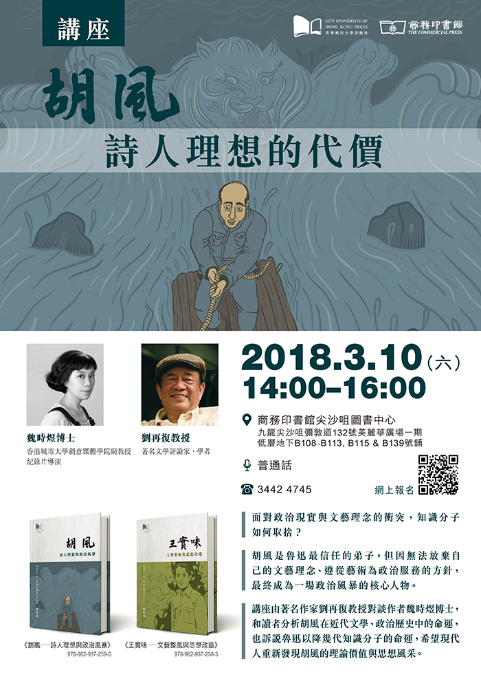 A book talk about the Chinese poetic and intellectual, Hu Feng will be held on 10 March 2018 (Sat) at 2–4pm at Tsim Sha Tsui Commercial Press Bookstore. Dr. Louisa Wei and Prof. Liu Zaifu will be guest speaker to share their views on Hu Feng and the stories of Chinese intellectuals.