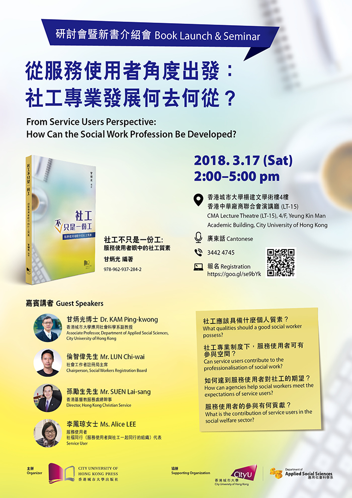 CityU Press and the Department of Social Sciences of CityU will jointly organize the book launch and seminar 'From Service Users Perspective: How Can the Social Work Profession Be Developed?' on 17 March 2018 (Sat) at 2:00 to 5:00pm at CMA Lecture Theatre (LT-15) of Yeung Kin Man Academic Building at CityU.