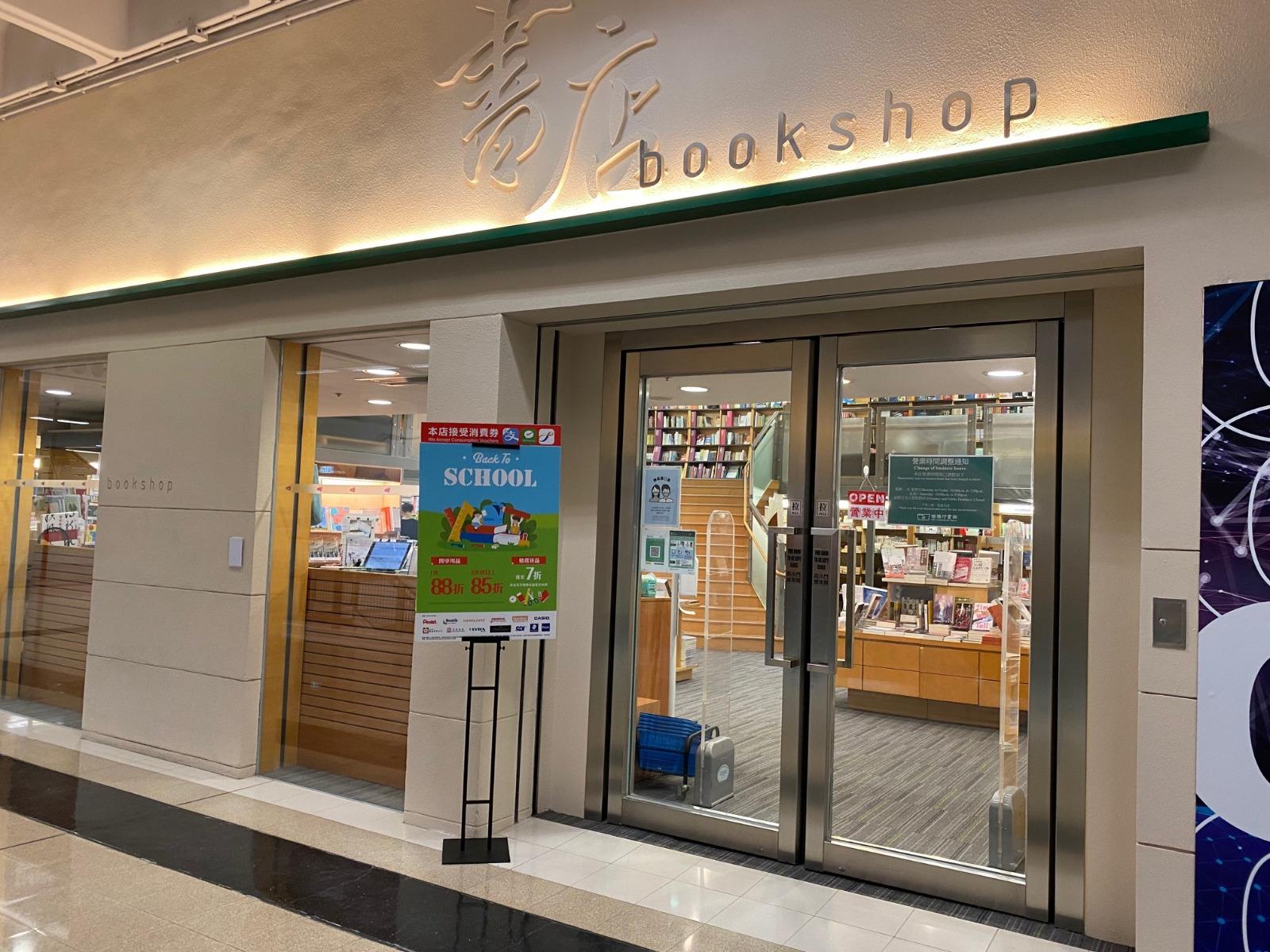 CityU Bookshop