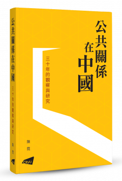 Public Relations in China: Thirty Years of Observation and Research