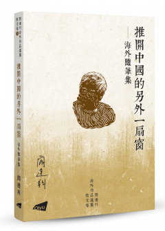 Opening the Door of China: Yan Lianke's Collected Overseas Writings